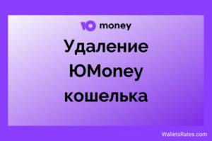 Как удалить кошелек Юmoney