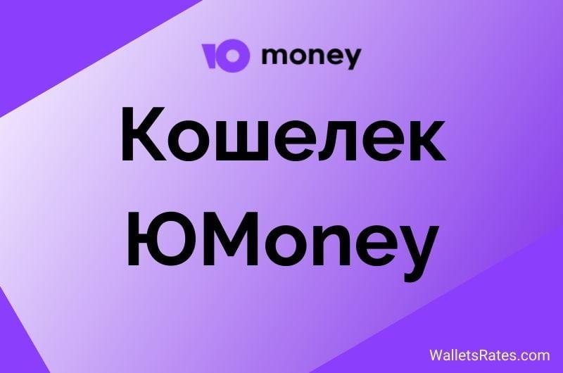 Кошелек Yoomoney ru