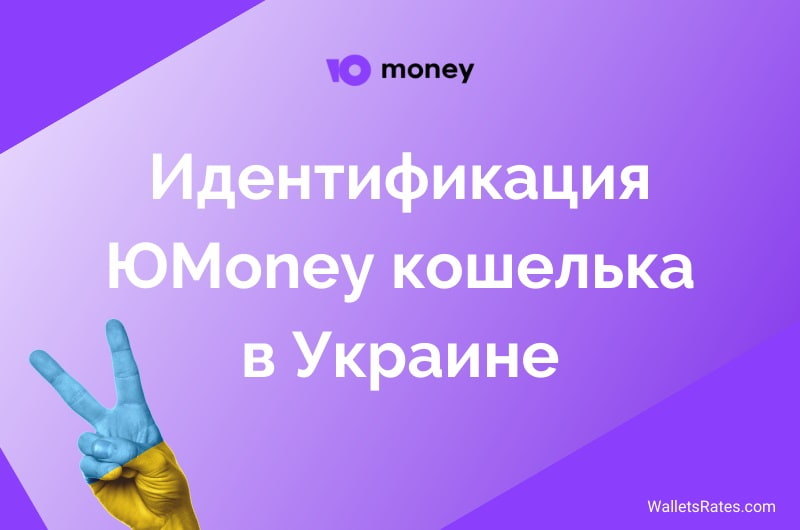 Идентификация ЮМани в Украине
