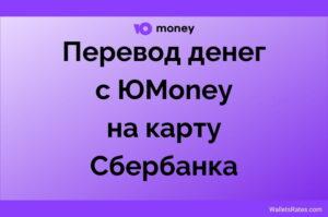 Как перевести деньги с Юmoney на карту Сбербанка