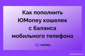Как пополнить Юmoney кошелек с мобильного телефона