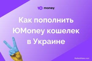 Как пополнить ЮМани в Украине