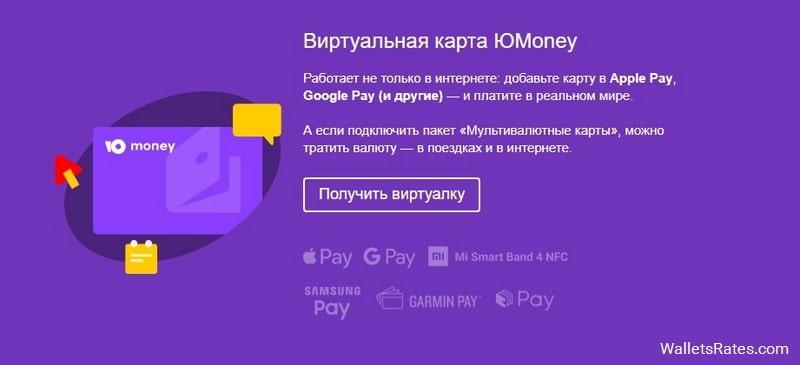 Как снять деньги с виртуальной карты Юmoney