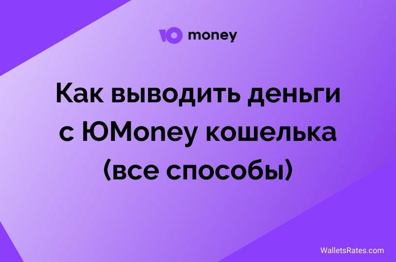 Как выводить деньги с ЮМани кошелька