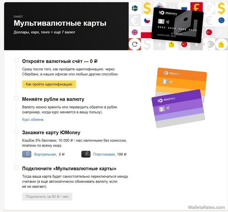 Пакет мультивалютные карты в кошельке Юmoney