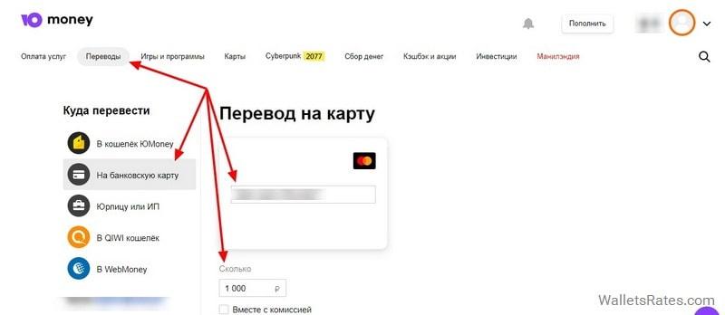 Перевод денег с Юmoney на карту Сбербанка