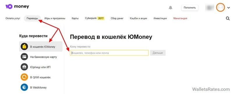 Перевод денег в кошелек Юmoney