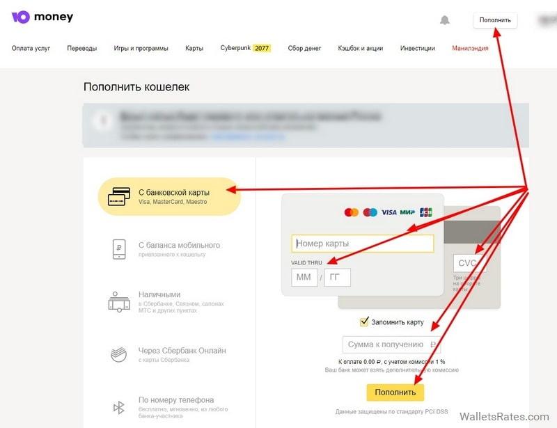 Пополнение Юmoney банковской картой в Украине