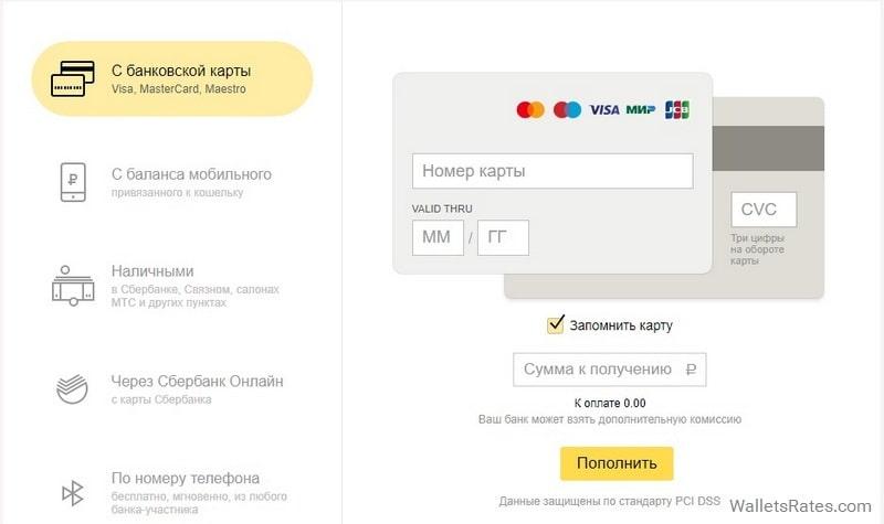 Пополнение Юmoney кошелька в Украине