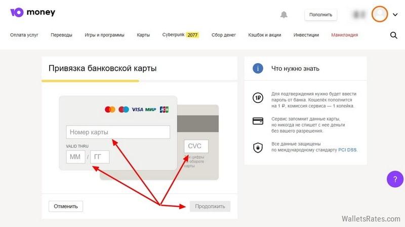 Привязка банковской карты Юmoney