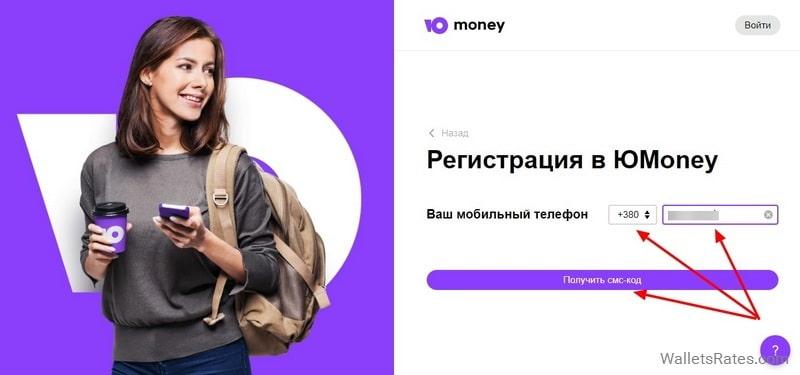 Регистрация ЮМани кошелька в Украине