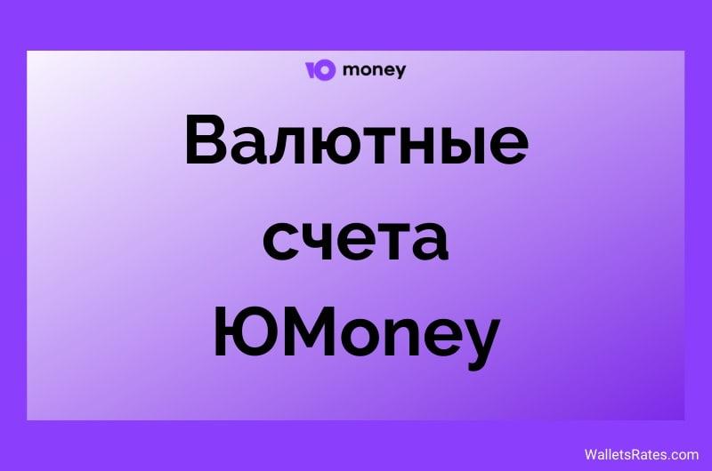 Валютный счет ЮМани