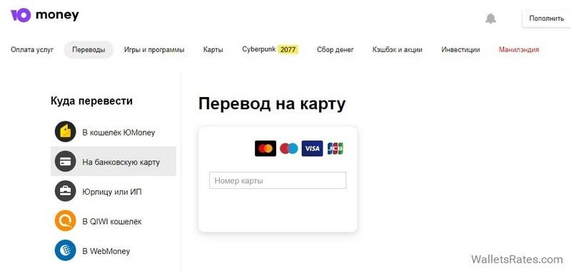 Вывод денег на банковскую карту с Юmoney в Украине