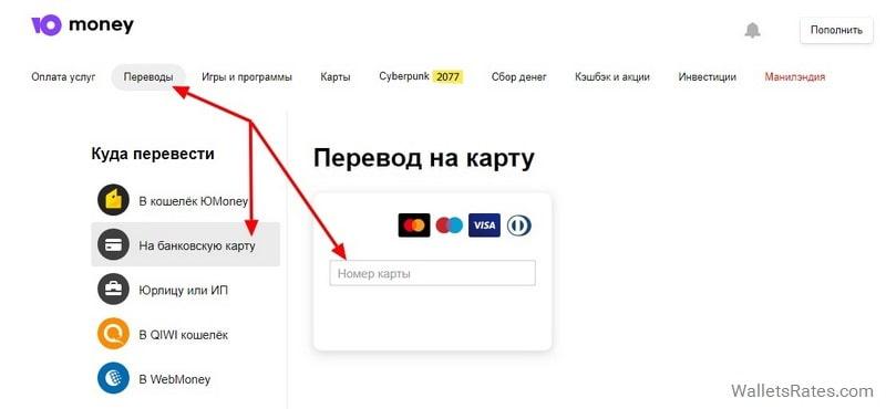 Вывод денег с Юmoney на банковскую карту