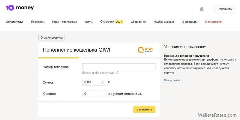 Вывод денег с Юmoney на QIWI