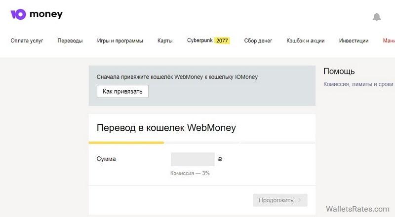 Вывод денег с Юmoney в Webmoney
