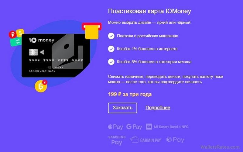 Заказ пластиковой карты Юmoney