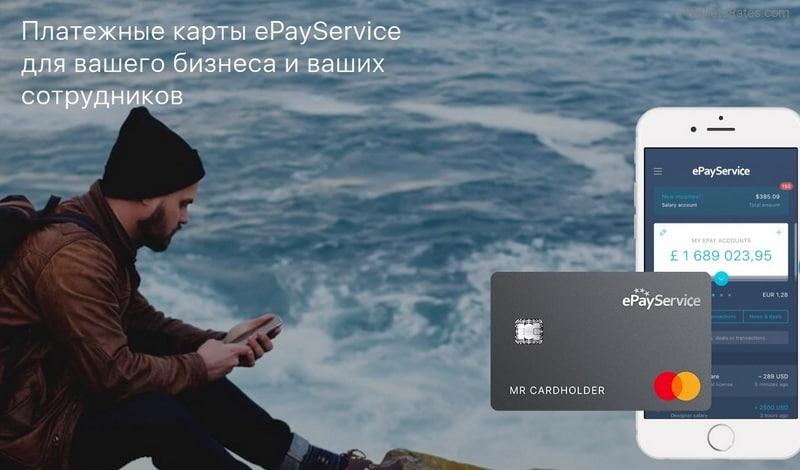 Банковская карта ePayService