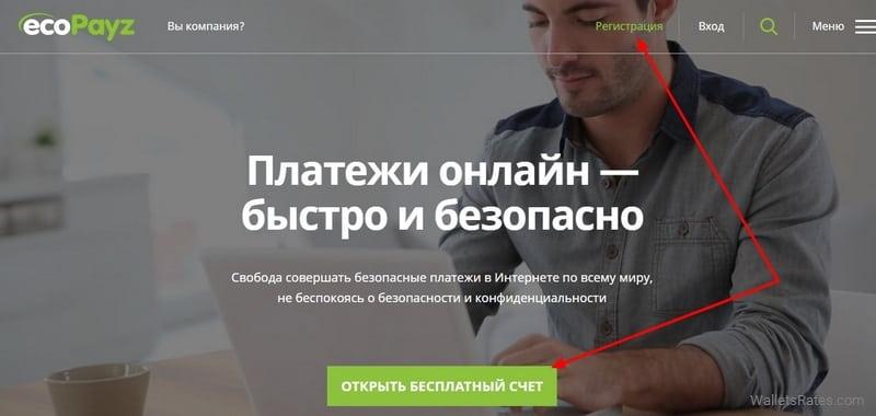 ecoPayz регистрация аккаунта