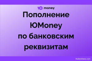 Пополнение Юmoney по банковским реквизитам