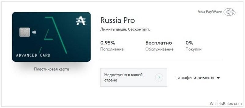 AdvCash карта Russia PRO
