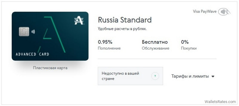 AdvCash карта Russia Standart