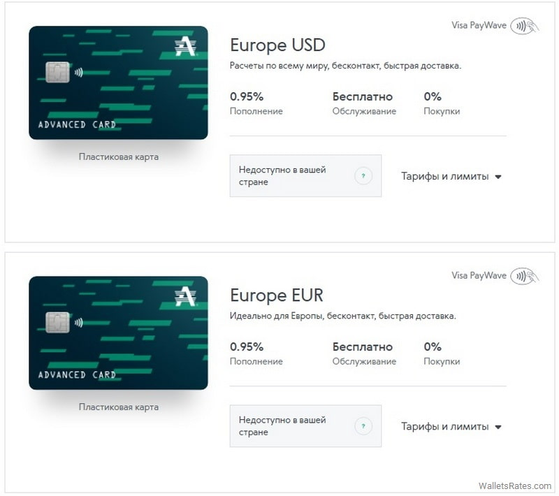 AdvCash карты Europe USD EUR