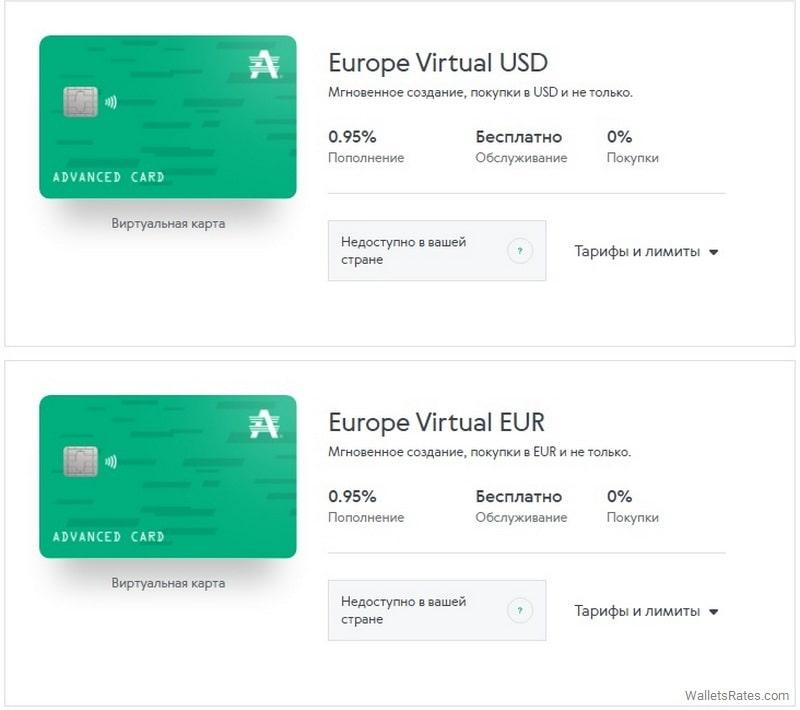 AdvCash карты Europe Virtual