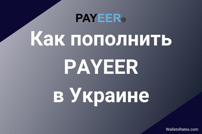 Как пополнить Payeer в Украине