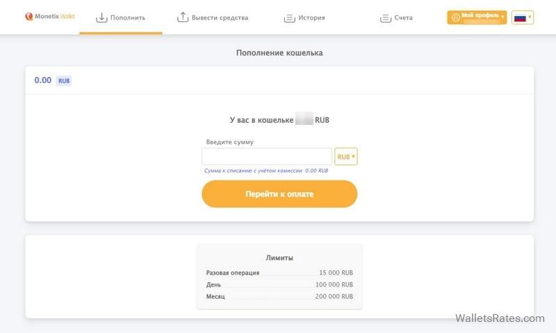 Личный кабинет Monetix Wallet