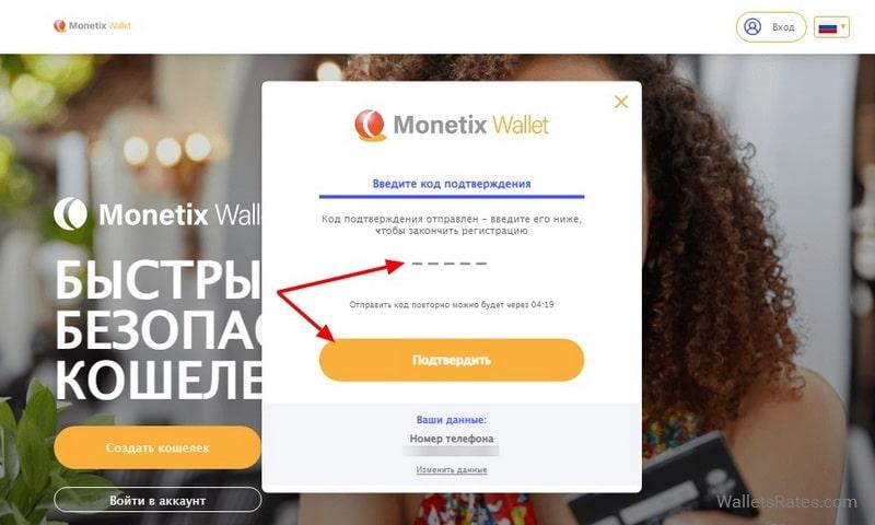 Monetix wallet подтверждение номера телефона