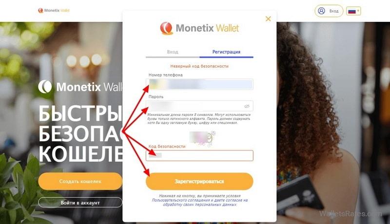 Monetixwallet регистрация в кошельке