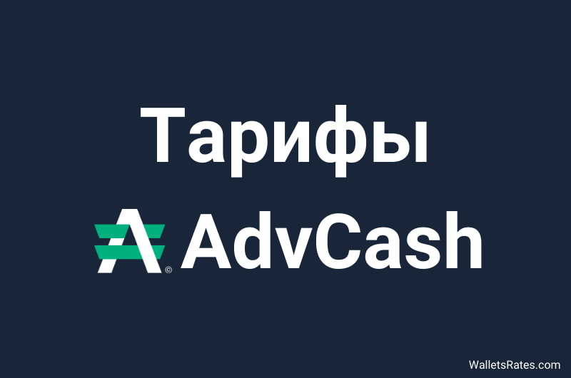 Тарифы AdvCash комиссии и лимиты