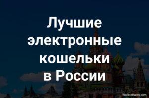 Лучшие электронные кошельки в России