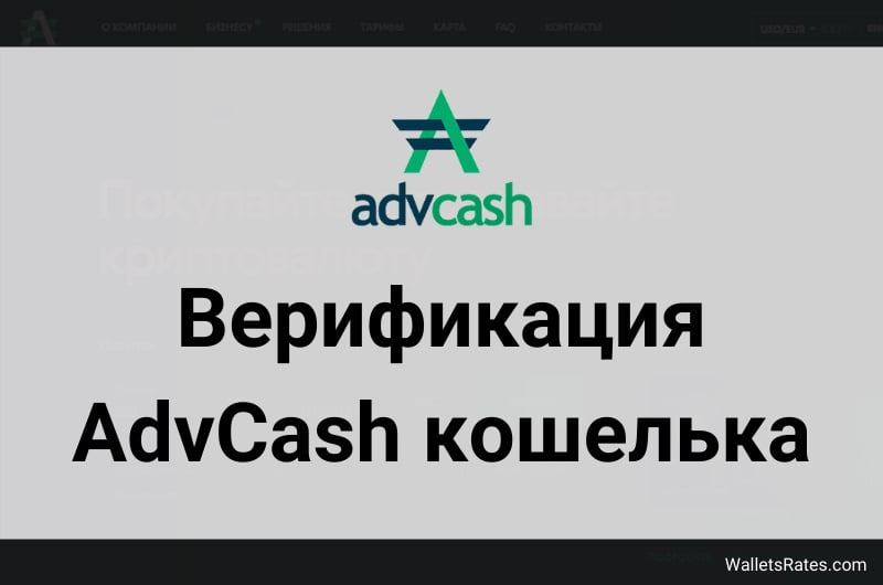 AdvCash верификация кошелька