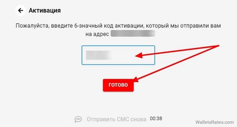 Активация номера по SMS