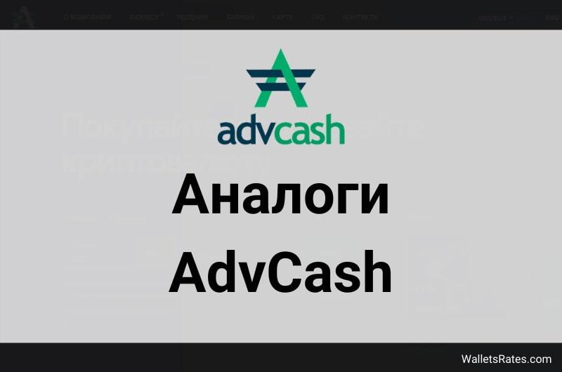 Аналоги AdvCash