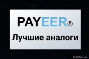 Аналоги Payeer