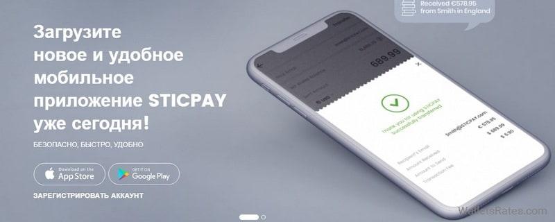 Мобильное приложение SticPay