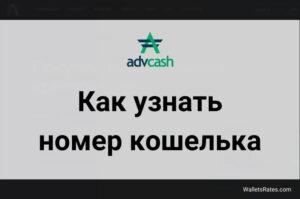 Номер кошелька AdvCash как узнать