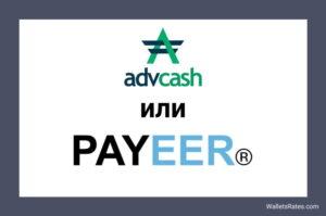 Payeer или AdvCash что лучше