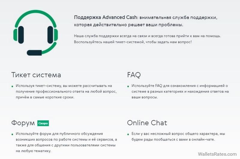 Поддержка Advanced Cash