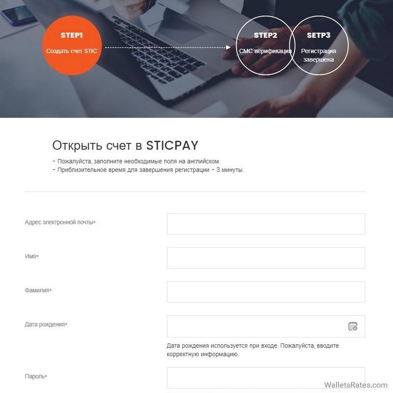 Sticpay регистрационная форма