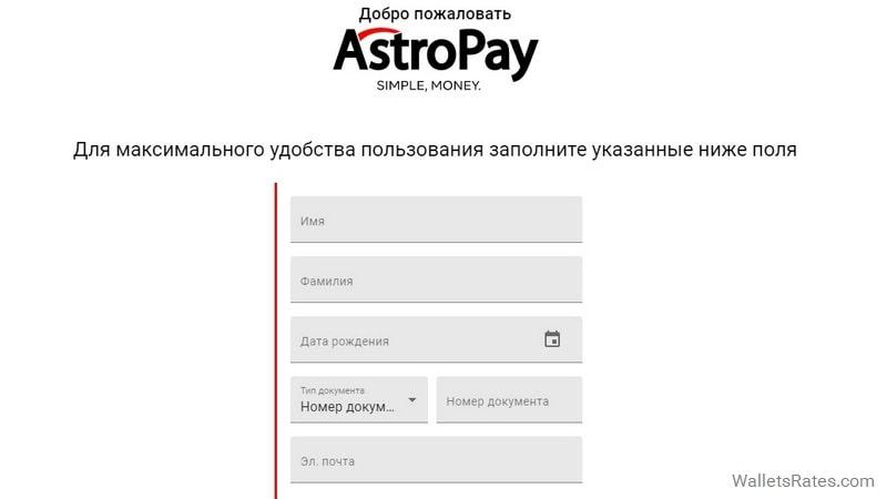 Ввод личных данных в Astropay при регистрации