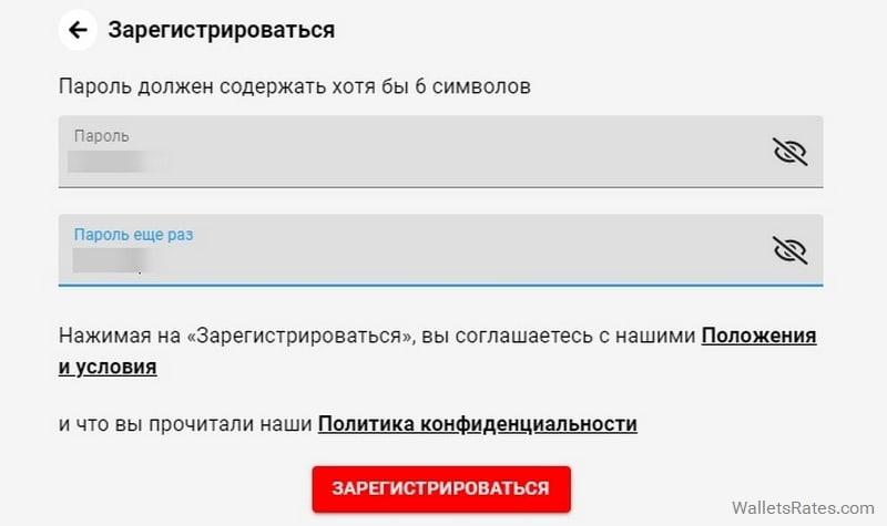 Ввод пароля к аккаунту Astropay