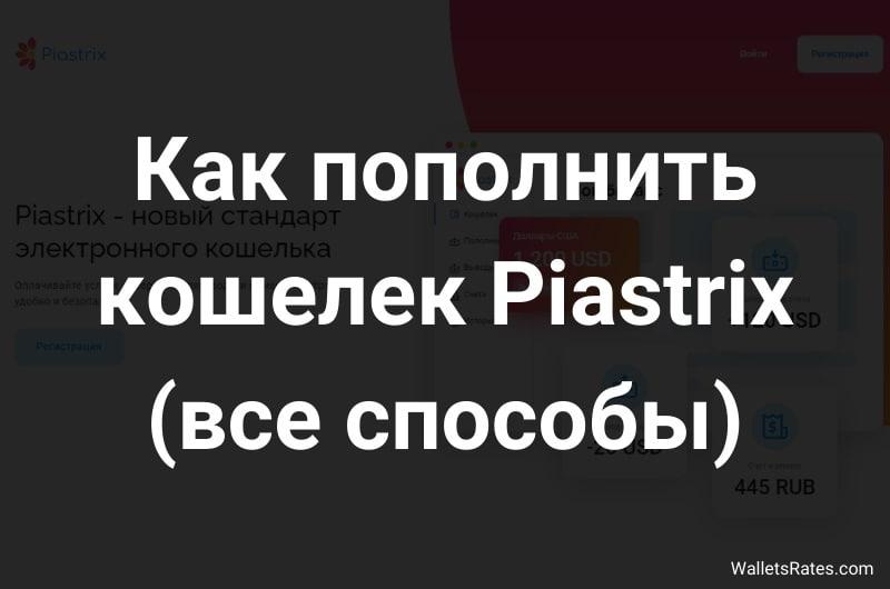 Как пополнить Piastrix кошелек
