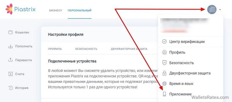 Меню приложение в Piastrix