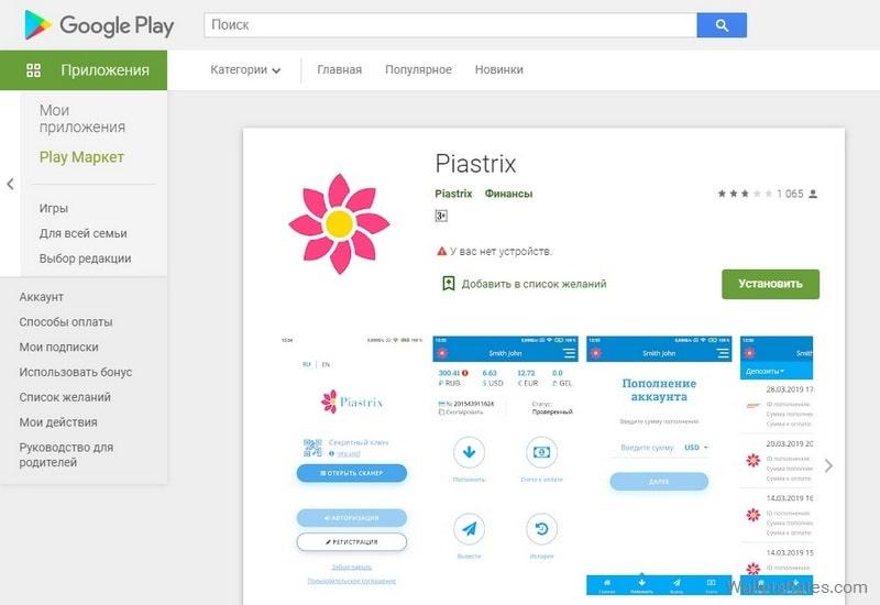 Мобильное приложение Piastrix на Андроид