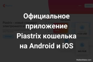 Приложение Piastrix кошелек скачать бесплатно