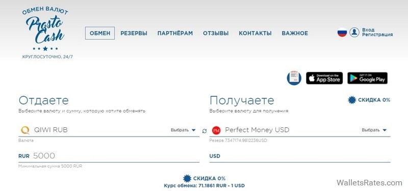 ProstoCash обмен QIWI RUB на Perfect Money USD